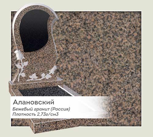 GR_Alanovskii_001_01