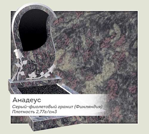 GR_Amadeus_001_01