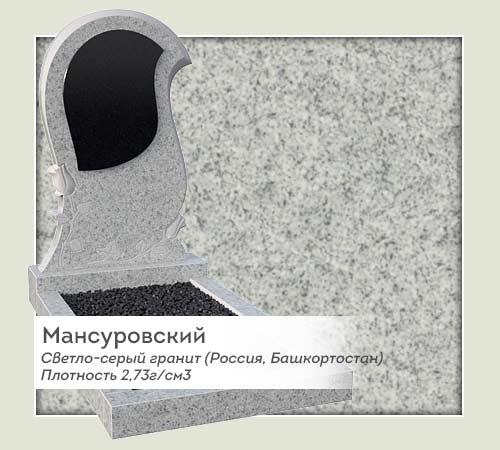 GR_Mansur_001_01